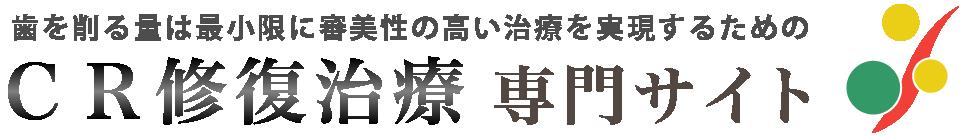 東京都練馬区大泉町 の歯科医院|『CR修復治療』専門サイト